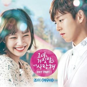조이 - 여우야 외 다수곡 (tvN 그녀는 거짓말을 너무 사랑해 OST  [REC,MIX,MA] Mixed by 김대성